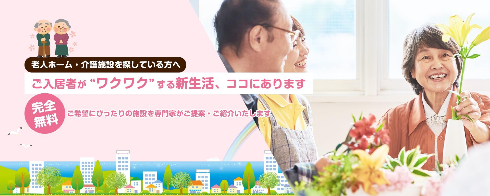 湘南エリアで老人ホーム・介護施設をお探しなら、無料相談・紹介のシーガルケアへ