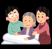 介護老人保健施設やグループホームの選び方